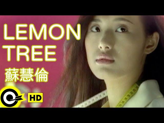 蘇慧倫 Tarcy Su【Lemon Tree】Official Music Video