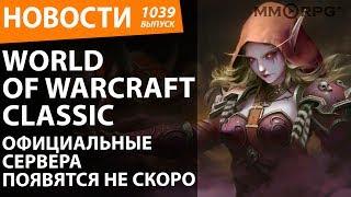 World of Warcraft Classic. Официальные сервера появятся не скоро. Новости