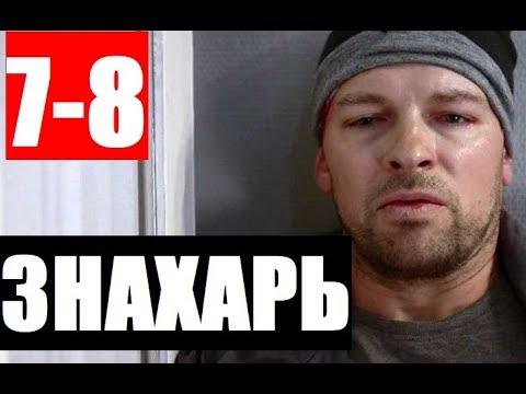 ЗНАХАРЬ 7, 8 СЕРИЯ (сериал, 2019). Анонс и дата выхода