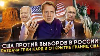 США про выборы в РФ, раздают Грин Кард и открывают границы