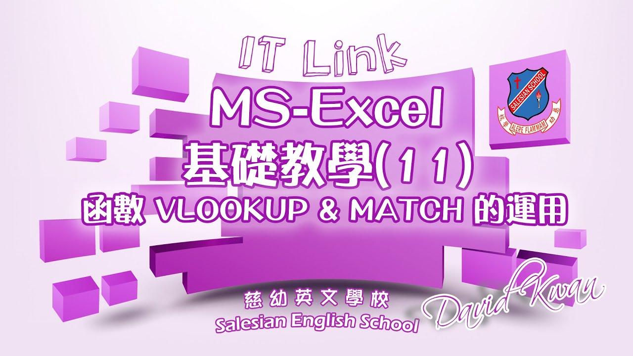 IT新領域 32 - MS-Excel基礎教學(11)函數 VLOOKUP & MATCH 的運用(粵語) - YouTube