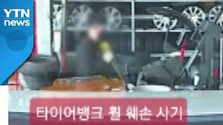 [뉴있저] 휠 고의훼손