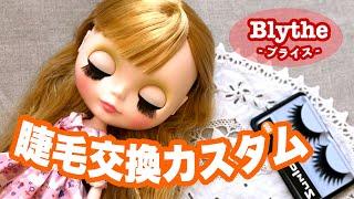 ブライス人形簡単『まつ毛交換』カスタム!! Blythe mat skin custom