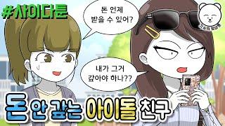 사이다툰] 돈 안갚는 아이돌 친구의 최후 | 갓쇼툰