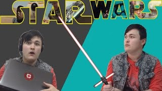[Кино Трэш] Реакция и обзор на финальный трейлер | Звёздные войны пробуждение силы