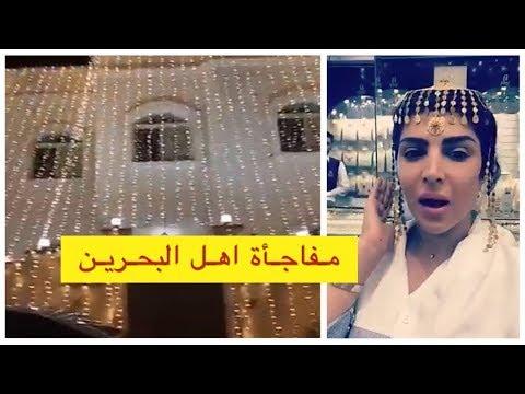 غدير السبتي تحتفل بزوجها على الطريقة البحرينة 2018 Youtube