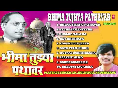 BHIMA TUJHYA PATHAVAR MARATHI BHIMGEETE By ANILKUMAR KHOBRAGADE I FULL AUDIO SONGS JUKE BOX thumbnail