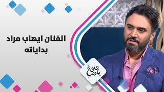 الفنان ايهاب مراد - بداياته