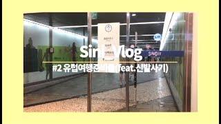 Sini_Vlog #2 유럽여행 준비물사기(feat.신…