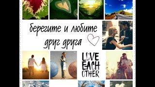love is ♥ любовь это ♥ Классный видео ролик про любовь ♥ Любите друг друга