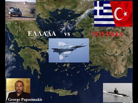 Ιστορικό της Ελληνοτουρκικής αντιπαράθεσης - Ελλάδα - Τουρκία πόλεμος 2020 - ΣΕΝΑΡΙΟ