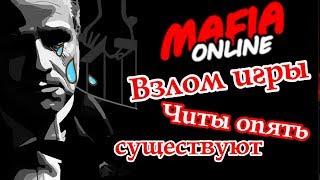 Мафия онлайн - Взлом игры, Читы опять существуют!!!