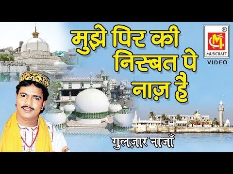 Mujhe Peer Ki Nisbat Per Naaz Hai  || Qawwal : Gulzar Naza || Audio Qawwali || Musicraft