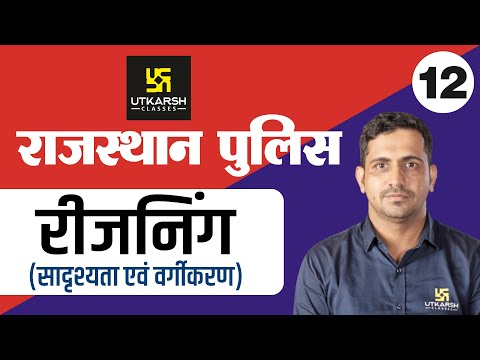 Reasoning (Analogy and Classification) || Rajasthan Police Constable Online Classes-12 || By Kishore