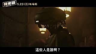 《星際大戰外傳:韓索羅》Team  30秒預告 5月23日(三)晚場起