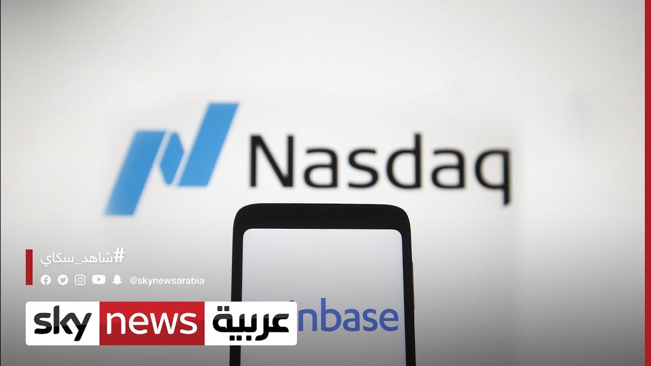 -Coinbase- تتجه للإدراج بقيمة قد تصل لـ 100 مليار دولار بعالم العملات المشفرة | #الاقتصاد  - 23:58-2021 / 4 / 14