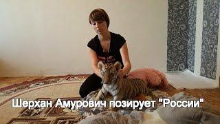 Шерхан Амурович позирует 'России'