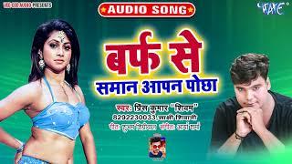Prince Kumar Shivam का नया सबसे हिट गाना 2019 | Baraf Ke Silli 3 - Bhojpuri Hit Song
