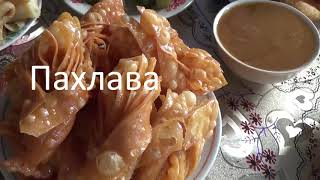 Крымские блюды:  Ифак аш, Хурабье, Пахлава.