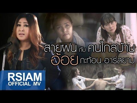 สายฝนกับคนไกลบ้าน : อ้อย กะท้อน อาร์ สยาม [Official MV]