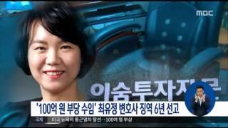 [17/01/05 정오뉴스] '100억 부당 수임' 최유정 변호사 징역 6년 선고