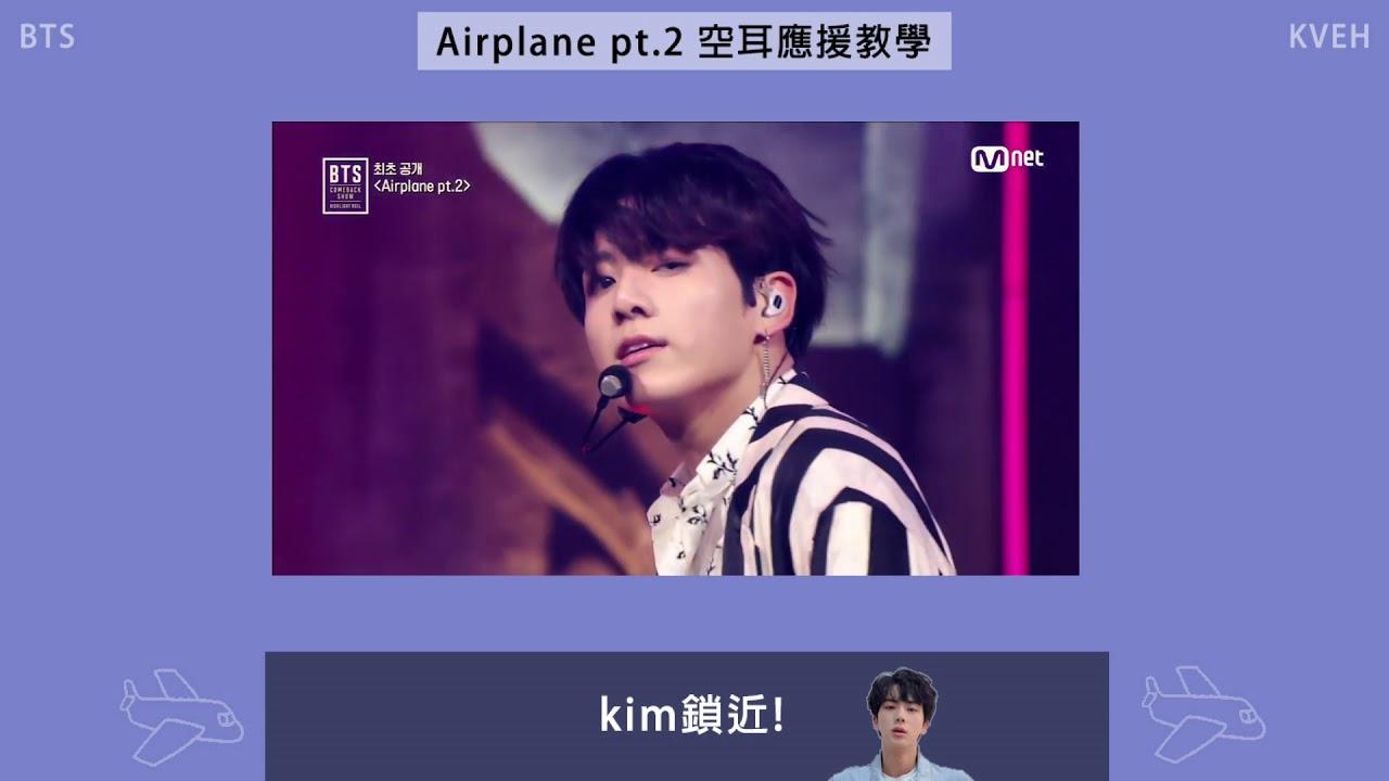 Airplane Pt.2空耳應援教學