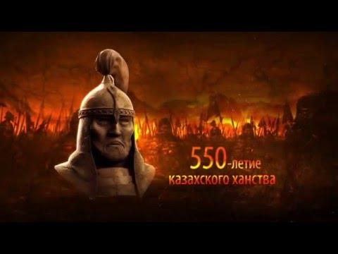 Казахское ханство. Касым Хан - Видео онлайн