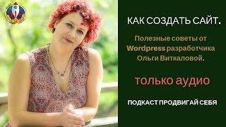 Как создать сайт. Полезные советы от Wordpress разработчика.