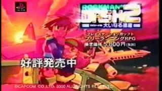 2000年4月20日発売 / 原 史奈 / Mega Man Legends 2.