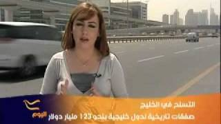 التسلح في الخليج  صفقات بنحو 123 مليار دولار Alhurra