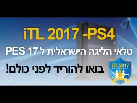 מדריך התקנה לליגה הישראלית 2017 PS4 PES17 - חובה צפייה !!