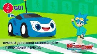 Лига WatchCAR - Правила Дорожной Безопасности. Пешеходный переход - Песенки для Детей и их Родителей