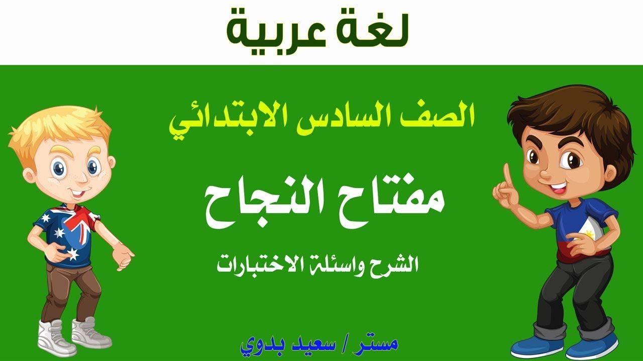 لغة عربية ـ الصف السادس ـ مفتاح النجاح ـالشرح Youtube