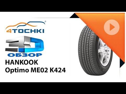 Optimo ME02 K424