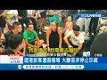 黑潮塞爆機場 香港機場癱瘓 航班全取消