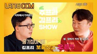 """[라떼CCM] ep.3 옹기장이 1집 """"영원히 찬양드리세"""" (주프라김프리쇼 시즌2)"""