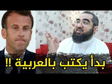 نصيحة للرئيس الفرنسي: غيّر مستشارك الآن!!