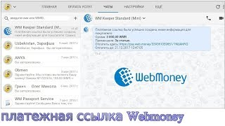 Как правильно создать и использовать платежную ссылку в системе Webmoney?