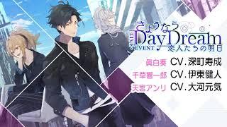 【公式】イケメンライブ 恋の歌をキミに イベントテーマソング『さようならDayDream』