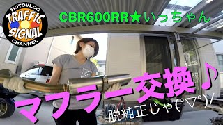 【TS Motovlog#19】CBR600RR 念願のマフラー交換♪~脱純正品の巻~【モトブログ】