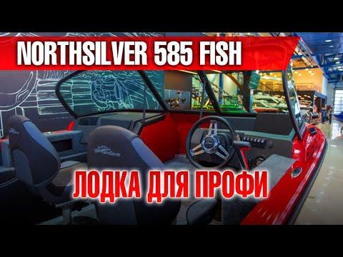 Northsilver 585 FISH. Лодка для профессионалов. Обзор с выставки в Дюссельдорфе от первого лица.
