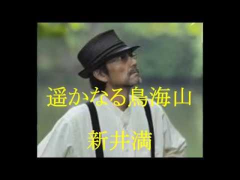 新井満 風物語 歌詞&動画視聴 - 歌ネット