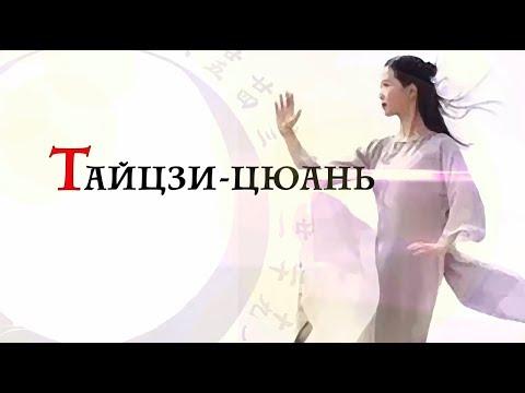 Тайцзи для женщин