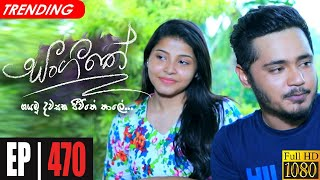 Sangeethe | Episode 470 08th February 2021 Thumbnail