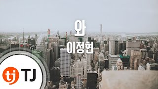 Wa 와_Lee Jung Hyun 이정현_TJ노래방 (Karaoke/lyrics/romanization/KOREAN)