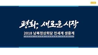 [KTV Live] 2018 남북정상회담 전문가 토론회