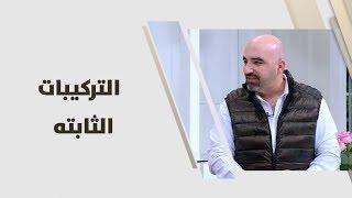 د. خالد عبيدات - التركيبات الثابته