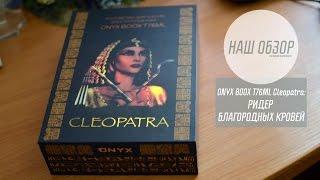 ONYX BOOX T76ML Cleopatra: ридер благородных кровей
