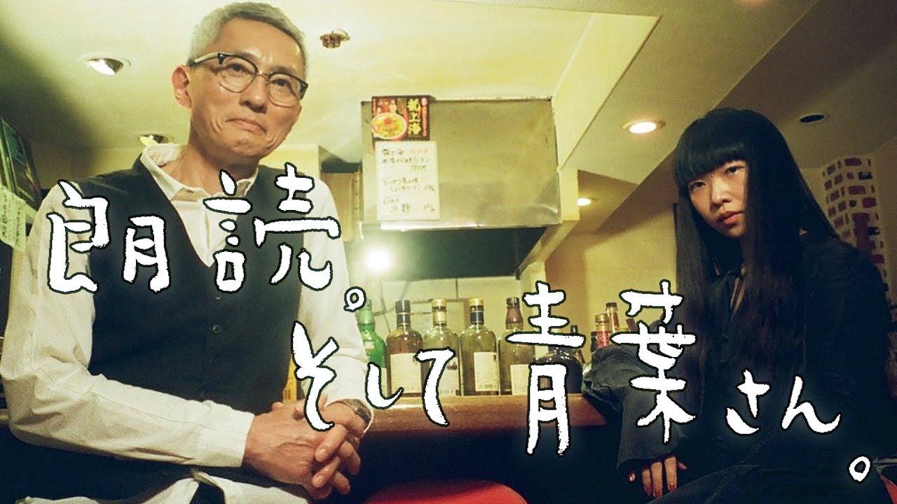 青葉市子さんの伴奏で、朗読する編