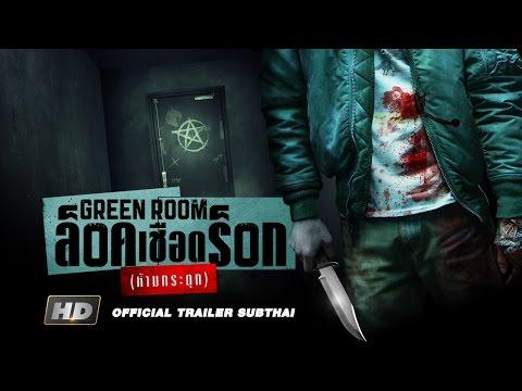 ตัวอย่างภาพยนตร์ Green Room ล็อค เชือด ร็อก (Official Sub Thai)